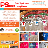 PS craft プリントワーク