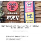 Clothing Service ロウエン